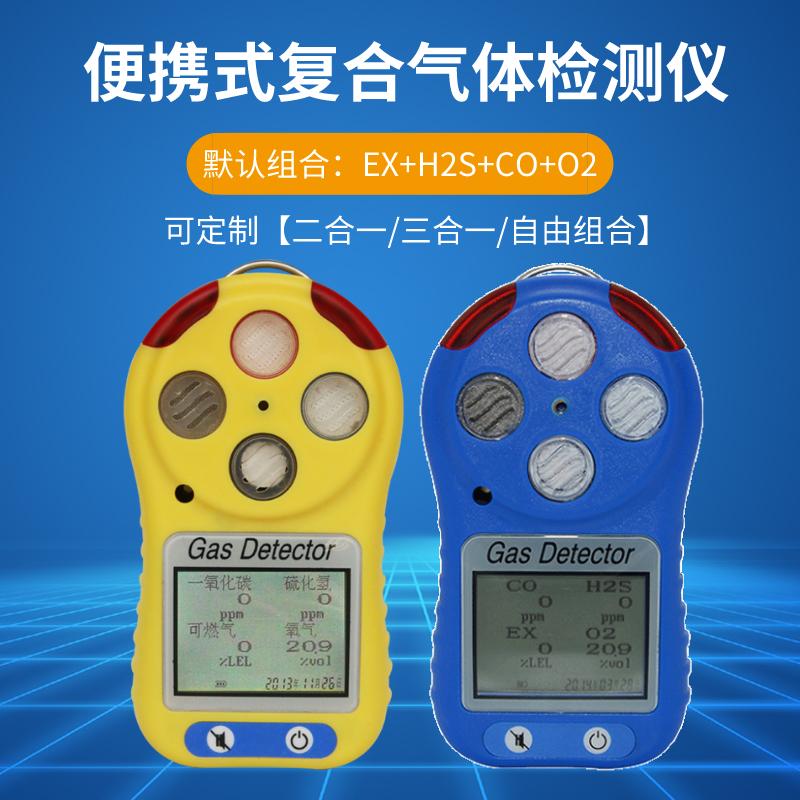 西安华凡HFP-0401便携式多种气体检测仪报警器一氧化碳氧气硫化氢可燃气