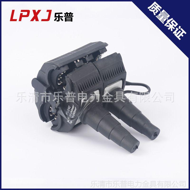 安普线夹 绝缘穿刺线夹 Lp1-240电力金具