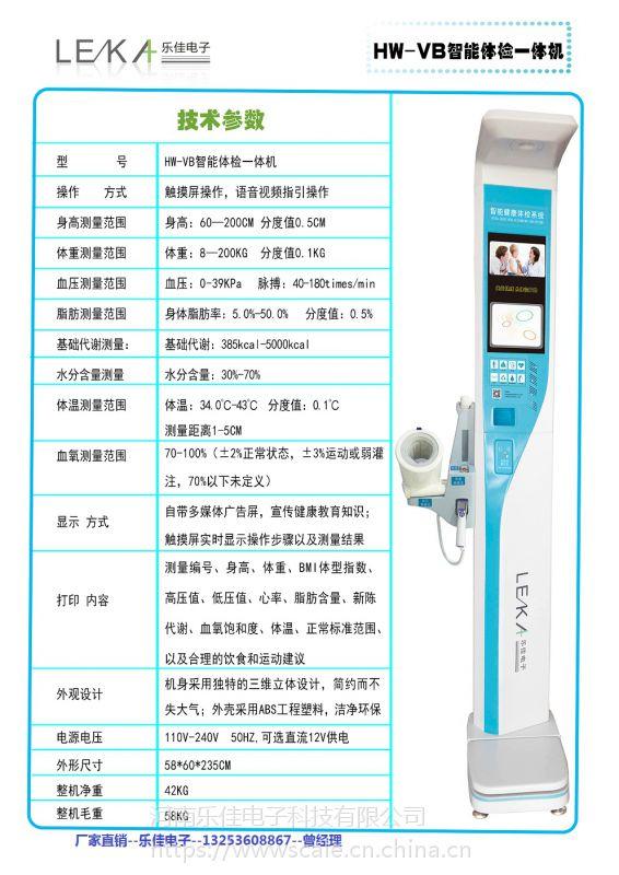便携式自助触屏测量医用健康体检一体机(乐佳)