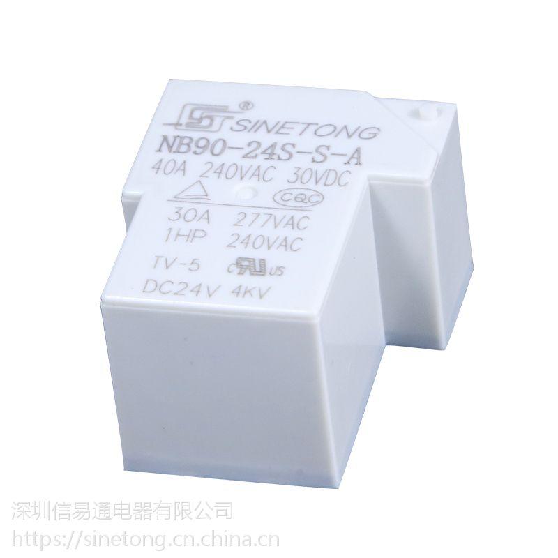 T90信易通24V功率继电器NB90-24S-S-A4小型40A继电器