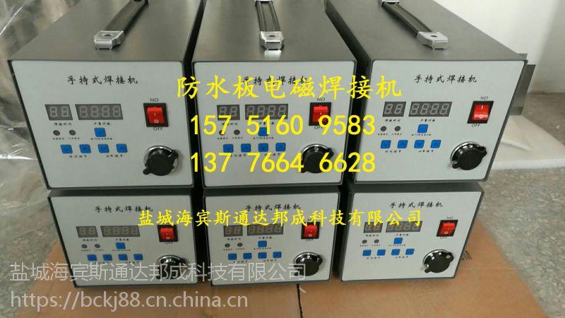 磁焊机|磁焊枪|微波焊机|防水板电磁焊机|防水板微波焊机