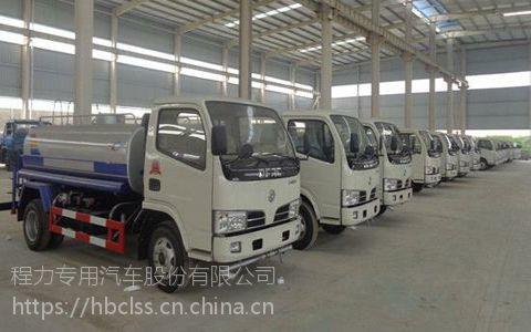 东风3吨洒水车CLW5040GSS5型洒水车价格厂家期待各招标公司合作共赢