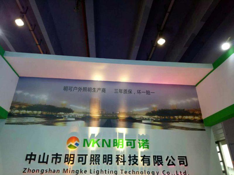 中山市明可诺照明科技有限公司