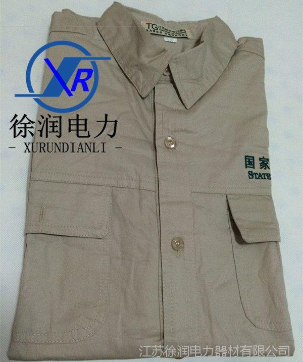 夏季国家电网纯棉工作服全棉舒适长袖全工艺电力工作服全棉电工服