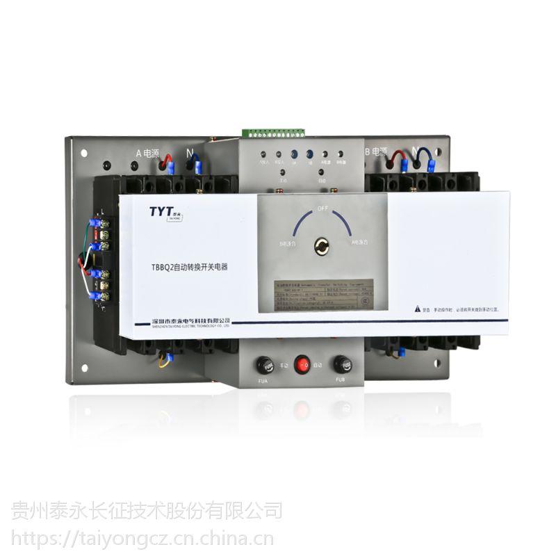 泰永长征TBBQ2系列CB级ATSE 125A 400ATBBQ2双电源 厂家直销