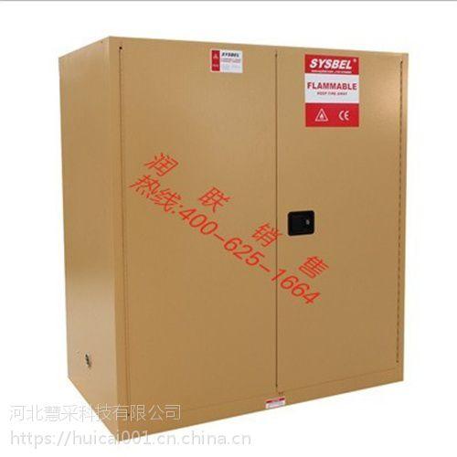 乐清易燃液体防火柜 WA810115易燃液体防火柜哪家专业