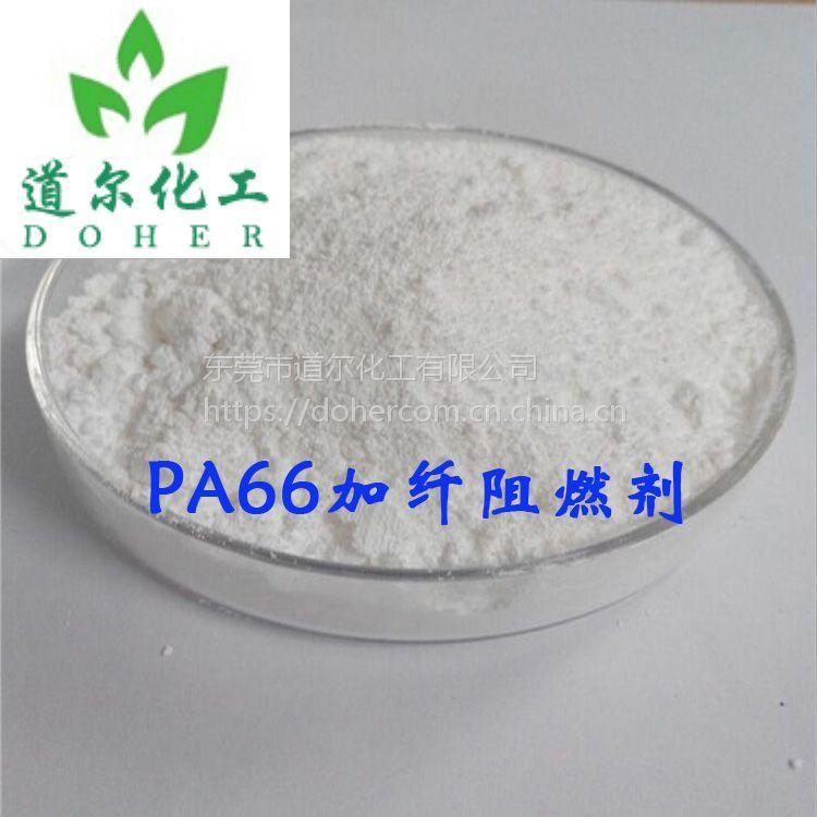 PA66加玻纤用阻燃剂 无卤环保6007