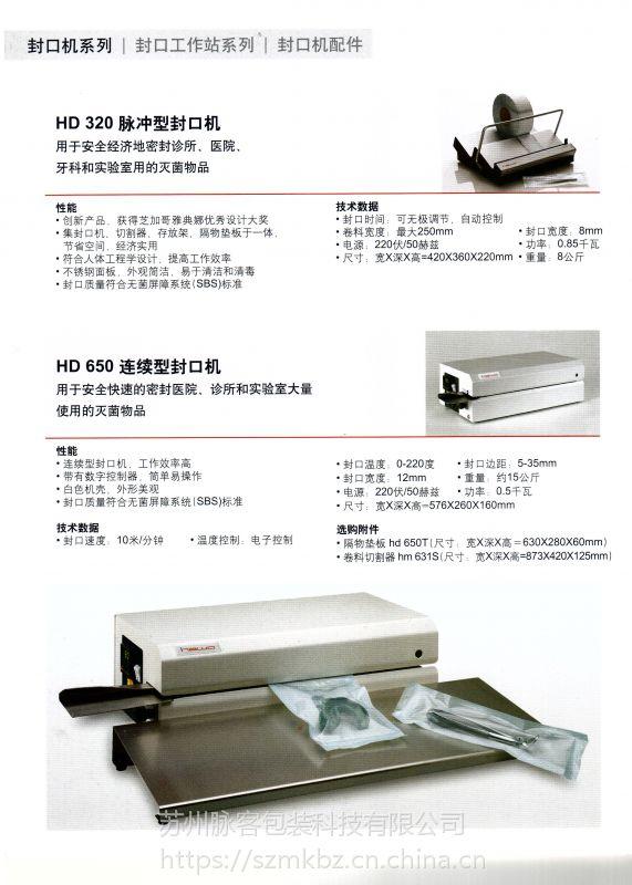 苏州脉客供应HD650D封口机、HAWO医用连续式封口机、