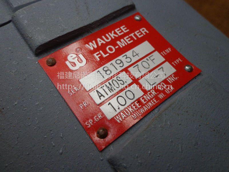 福建尼诺森自动化优势供应美国WAUKEE流量计L-7