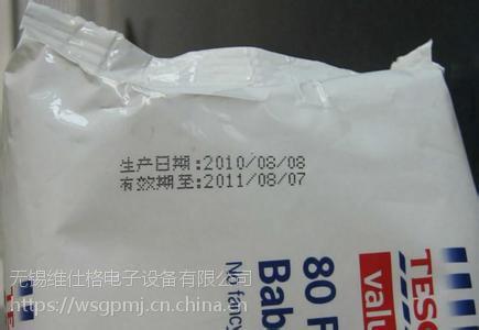 供应宜兴杨港镇进口喷码机/伟迪捷喷码机/无锡维仕格电子