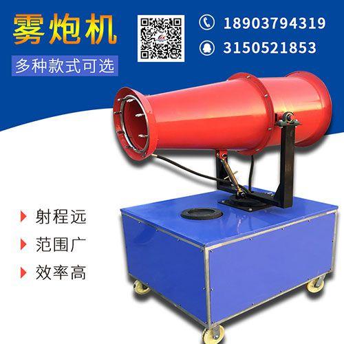 河源风送式雾炮机环保自动雾炮机