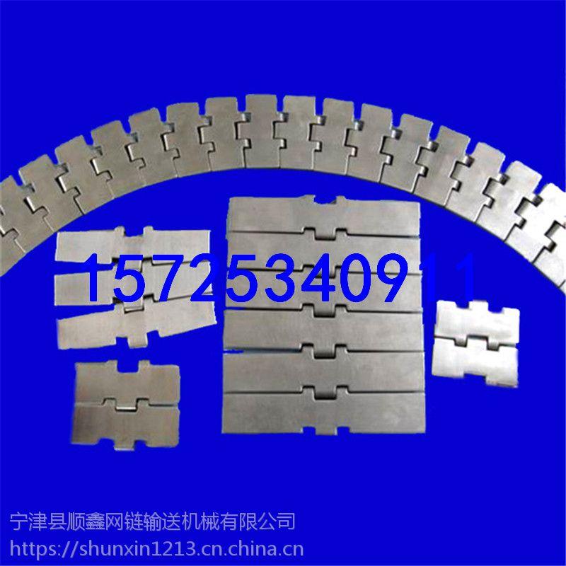 顺鑫厂家供应S-4-172转弯输送链板样式