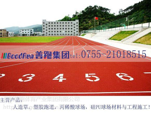 深圳市善跑体育复合型跑道铺设工程_专业施工建设