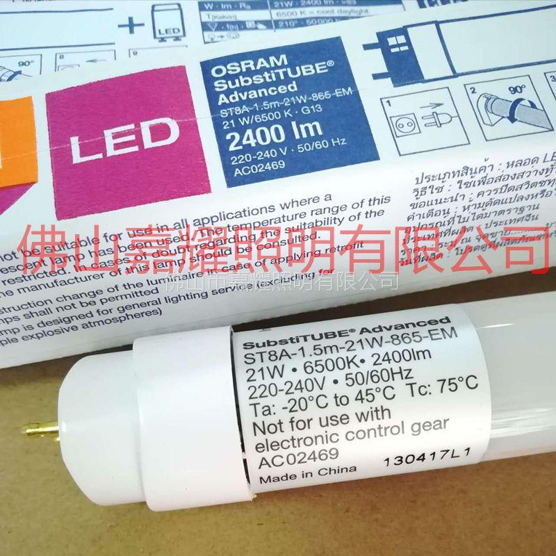 欧司朗SubstiTUBE HF 直接替换传统T5/T8荧光灯管 17W/20W