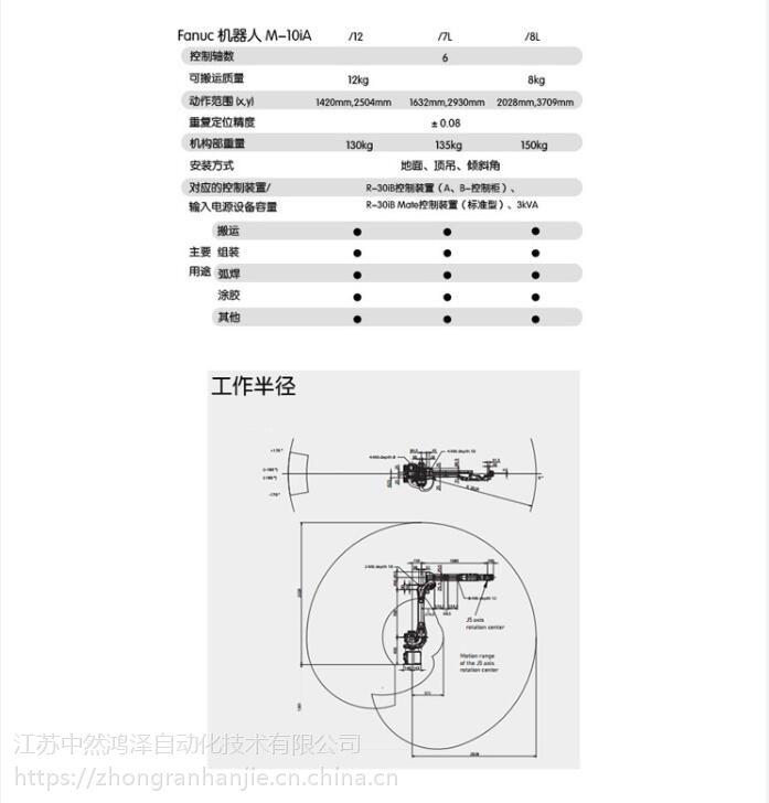 江阴中然鸿泽发那科M-10iA/8L机器人焊接机器人厂家直销