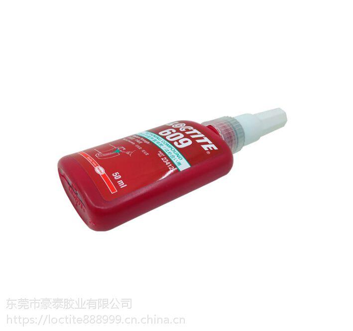 高强度厌氧型乐泰609圆柱形固持胶-loctite609