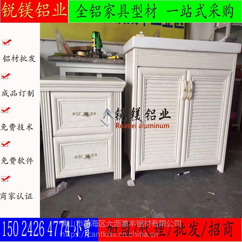 供应铝合金橱柜 全铝家具 全铝浴室柜铝材 整体浴室柜材料