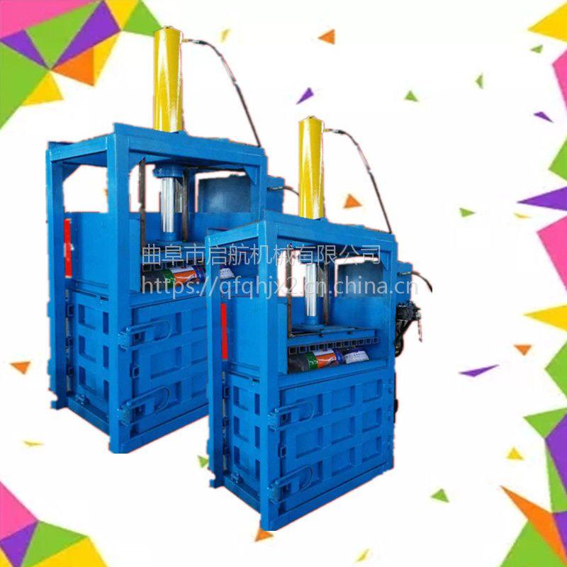 编织袋包装膜压缩打包机 启航纺织品压缩打包机 服装边角料打块机