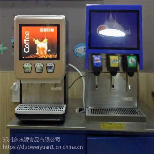 可乐机三阀可乐机四阀可乐机厂家