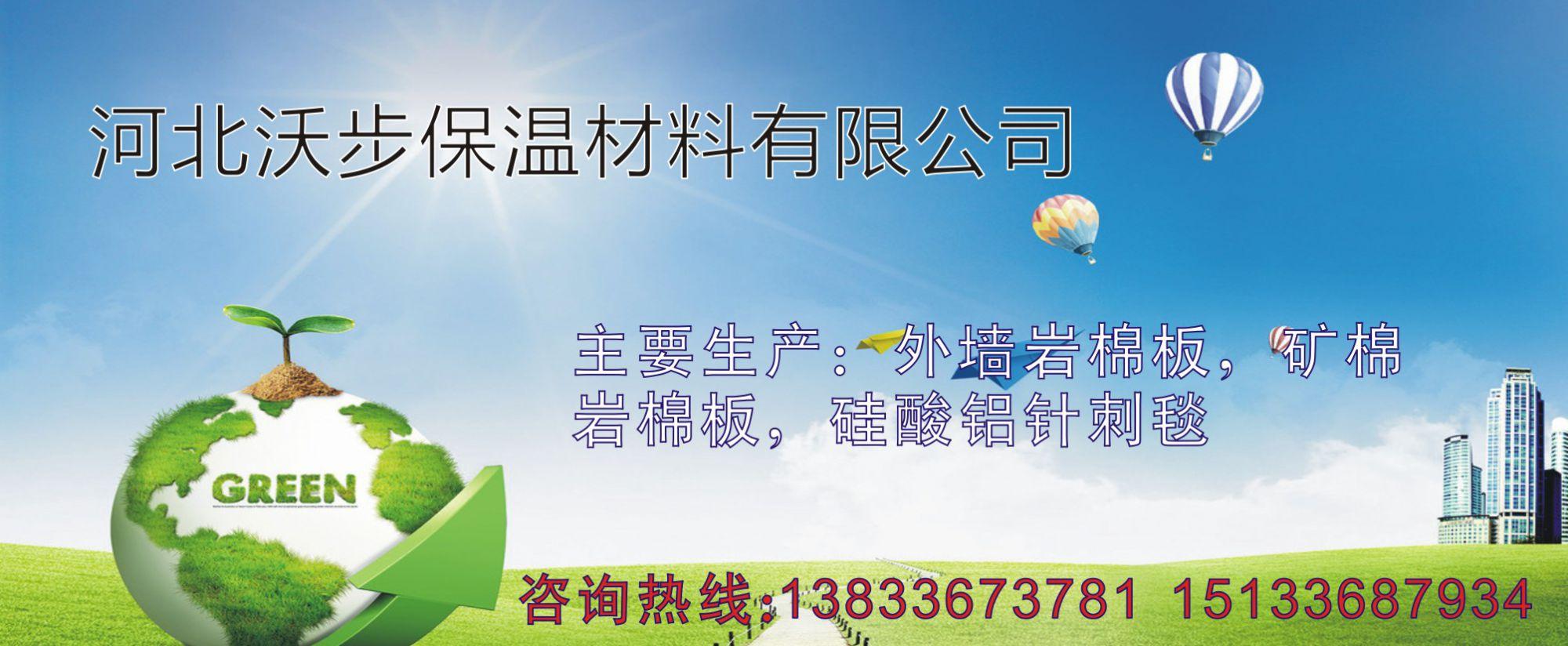 河北沃步保温材料有限公司