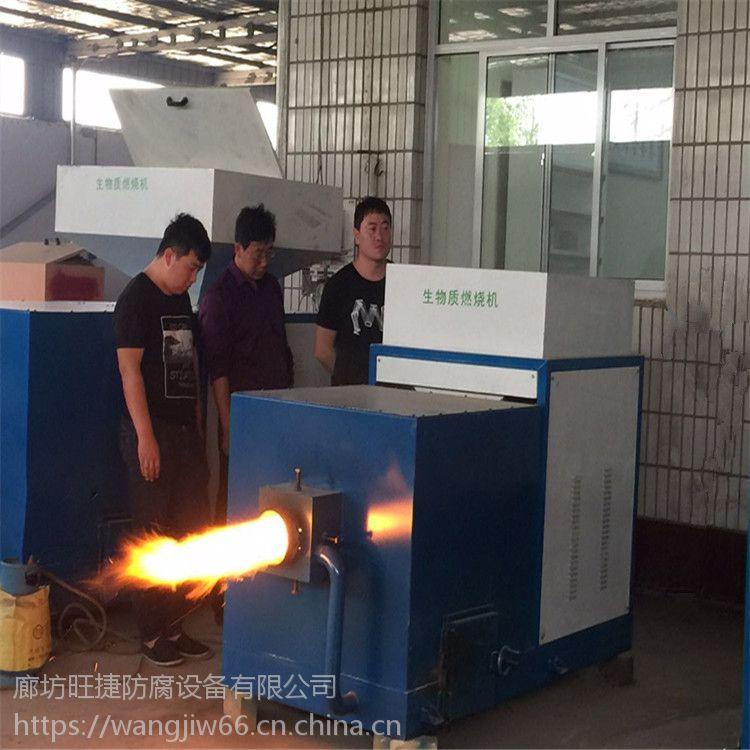 旺捷20-240环保颗粒炉生物质锅炉节能生物质燃烧机