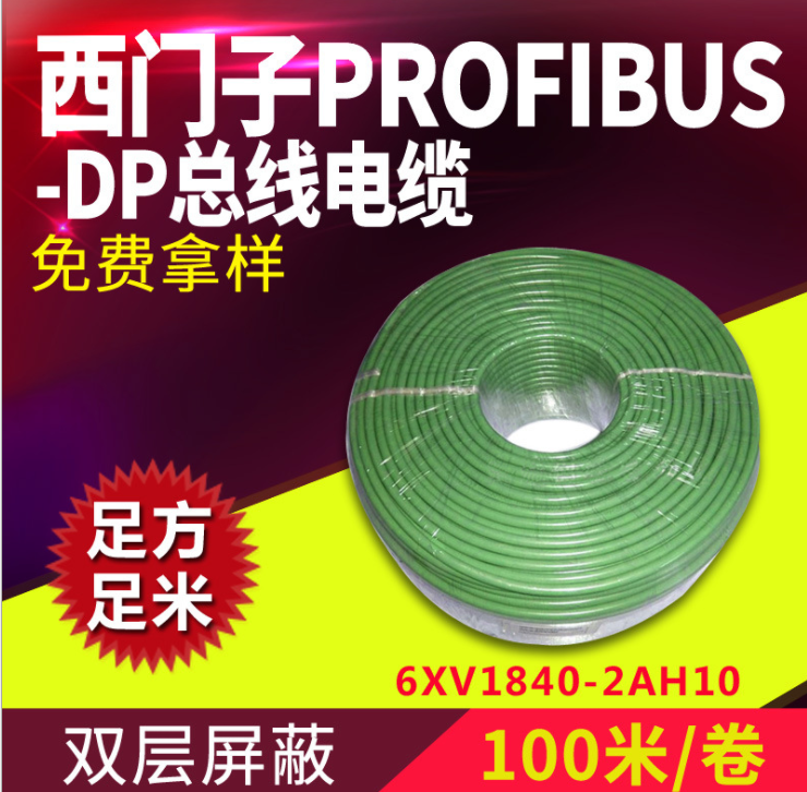 广东 6XV1830-0MH10总线电缆