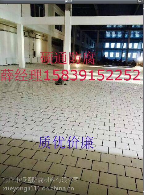 山东耐酸砖-硕通防腐著名企业.