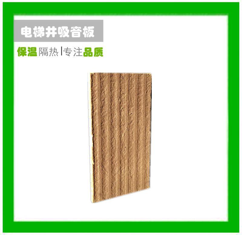 电梯井吸音保温板价格 河北盈辉生产凹凸井道吸音板