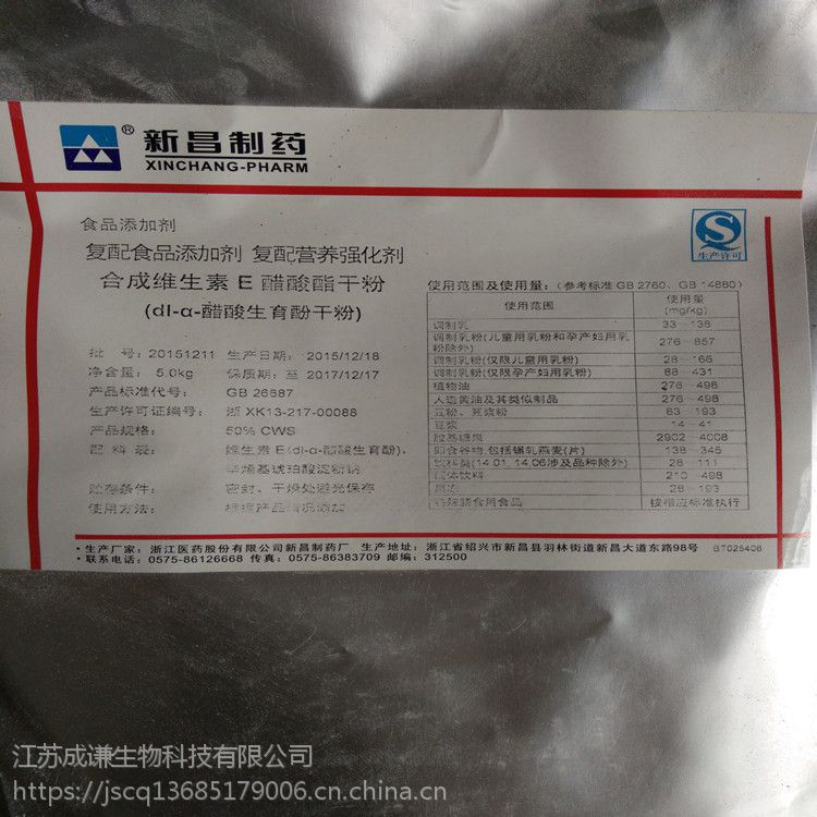 量大从优 食品级 维生素E粉末 长期现货供应 质量保障