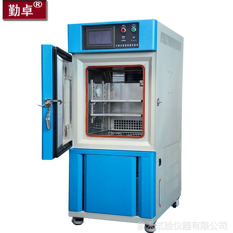 温湿度综合交变一体试验箱电子元器件高低温湿热测试机