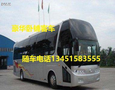 从{南通到咸丰的客车}直达时刻表≡13451583555天天发车