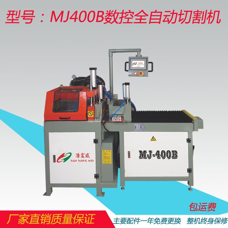 厂家直销 浩宏威MJ400B数控自动铝型材液压切割机 断料机 切铝机