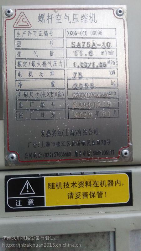 现有一台复盛75千瓦二手空压机租售济南空压机出租