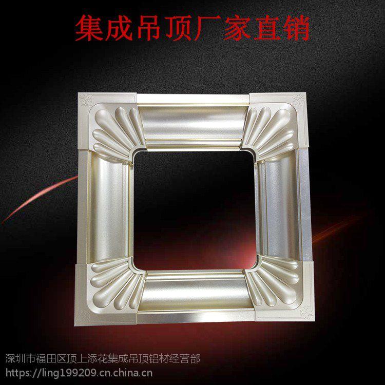 供应品牌集成吊顶南北旺厂家石家庄天花吊顶装饰材料环保铝型材