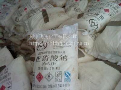 厂家直销亚硝酸钠 高效防冻剂 现货供应