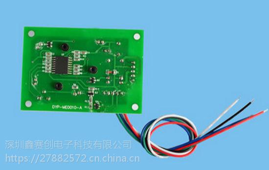 深圳鑫赛创 XSC-ME0010烟雾感应模块