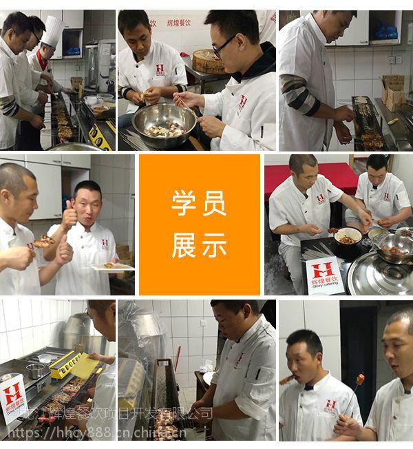 哈尔滨烧烤培训 烧烤培训学校 去哪里学烧烤技术