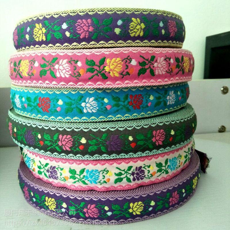 厂家直销现货刺绣彩色织带 电脑提花带 涤纶民族风装饰带提花织带