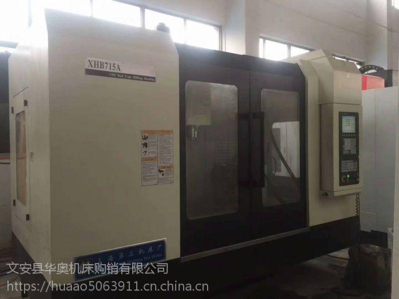 全新库存上海三机XHB715A立式加工中心