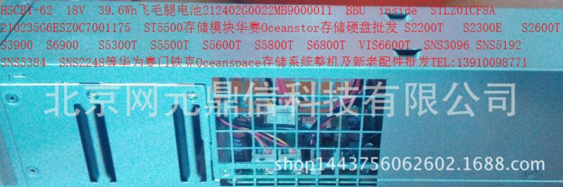 S5500T磁盘柜模块