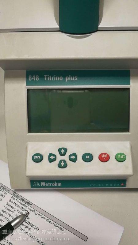 全国维修瑞士万通Metrohm 848型自动电位滴定仪