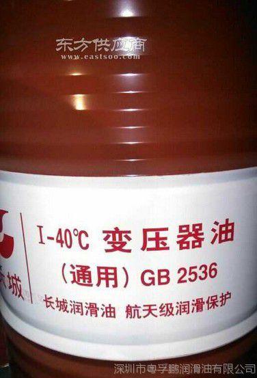长城牌变压器油、长城绝缘油I-0℃、10度、15度、20度、25度 30度