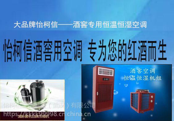 团购促销武汉酒窖空调 武汉怡柯信酒窖空调厂家提供