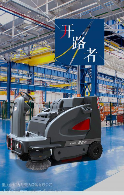 重庆扫地机/机场使用驾驶式扫地机S-1500/重庆高美