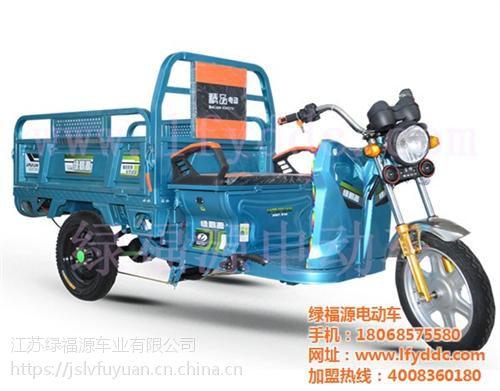 三轮电动车|绿福源电动车三轮|三轮电动车 小型