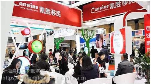 2018上海海外置业移民展会