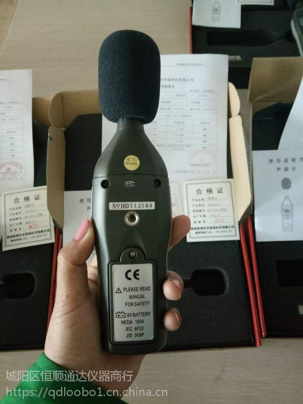 青岛路博LB-ZS50便携式噪声计