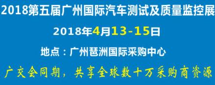 2018第五届广州国际汽车测试及质量监控展览会