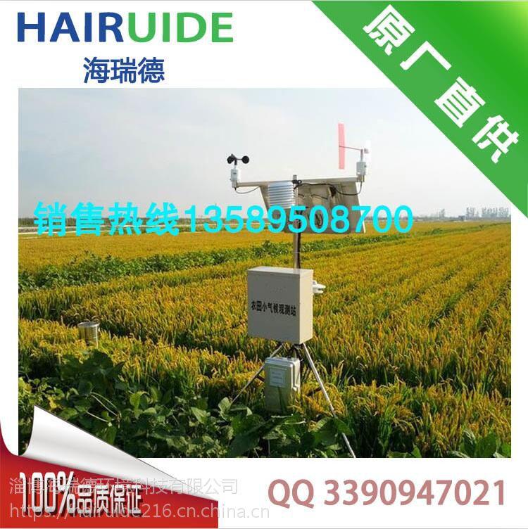 农业小型气象站农业物联网专用