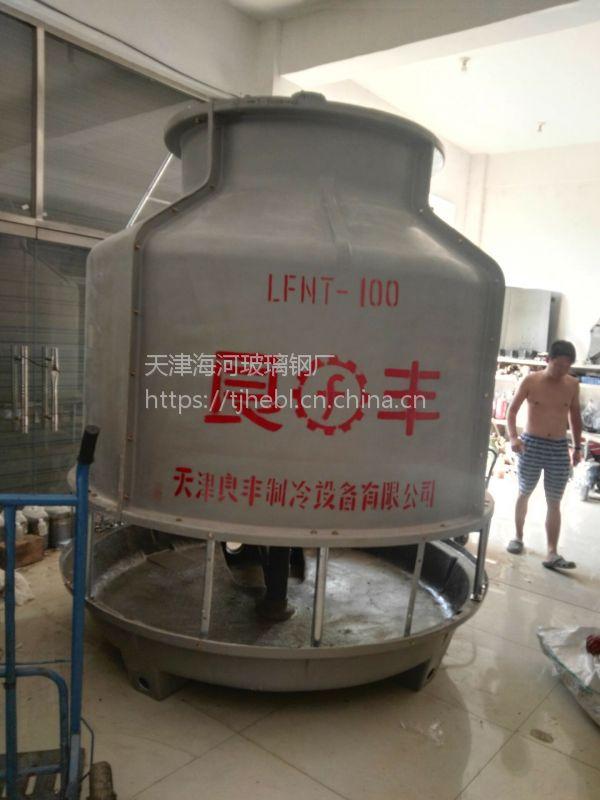 【玻璃钢冷却塔】-玻璃钢冷却水塔价格-天津良丰制冷设备有限公司